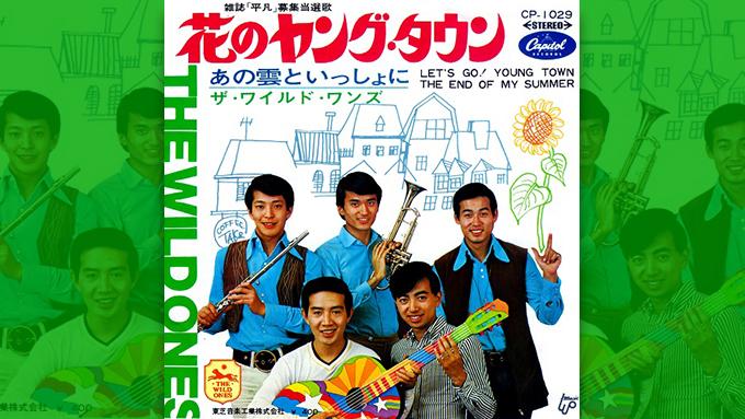 ザ・ワイルドワンズ「花のヤング・タウン」は、西武流通グループ渋谷進出のキャンペーン・ソングだった