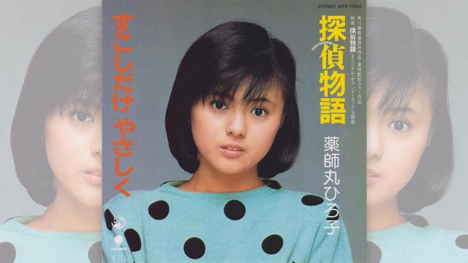 35年前の本日、薬師丸ひろ子「探偵物語/すこしだけやさしく」がオリコンチャート5週連続の1位を獲得