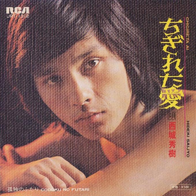 1973年9月27日、西城秀樹「ちぎ...
