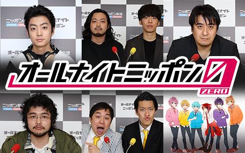 オールナイトニッポン0(ZERO)6...