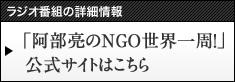 「阿部亮のNGO世界一周!」公式サイトはこちら