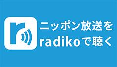 radikoで聴く