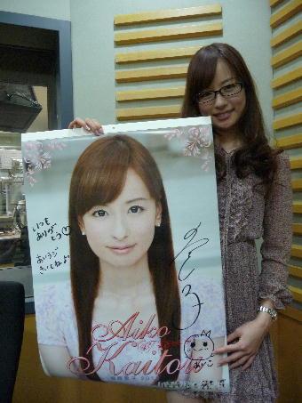皆藤愛子の2012年カレンダー