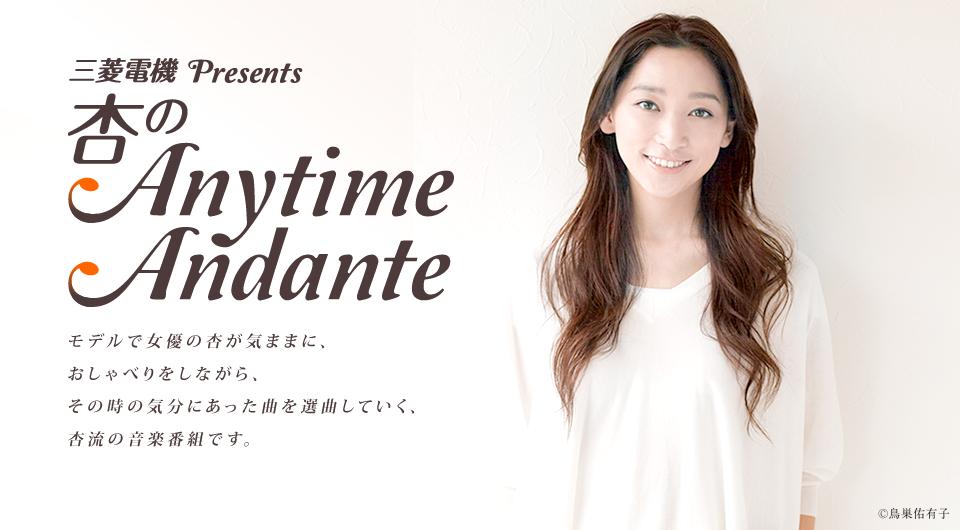 杏のAnytime Andante