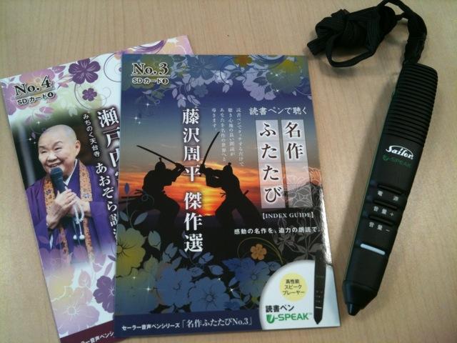 20101119ごごばんインフォ<読書ペン>.JPG