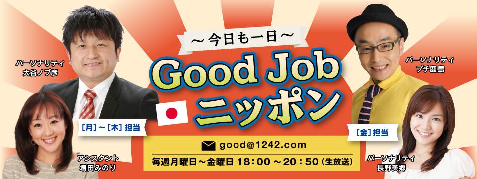 〜今日も一日〜 Good Job ニッポン