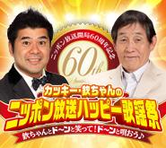 カッキー・欽ちゃんのニッポン放送ハッピー歌謡祭