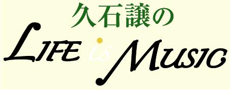 久石譲のLIFE is MUSIC