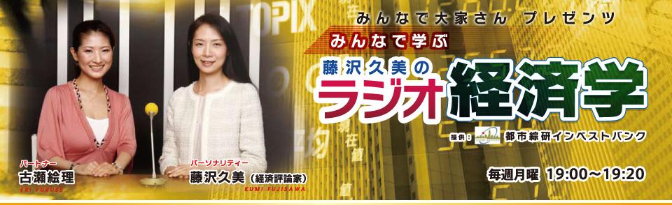 みんなで学ぶ 藤沢久美のラジオ経済学 - AMラジオ 1242 ニッポン放送