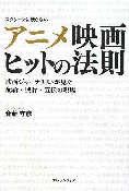 アニメ映画ヒットの法則.jpg