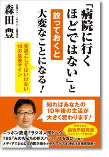 森田先生の本.jpg