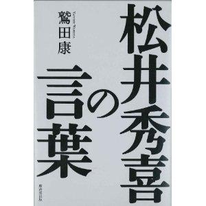 鷲田さん 松井秀喜の言葉.jpg