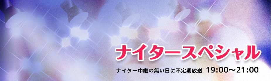 ナイタースペシャル|ナイター中継の無い日に不定期放送 19:00〜21:00