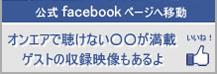 facebookオトナラボのページ