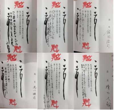 ニッポン放送懺悔お守り集2014.jpg