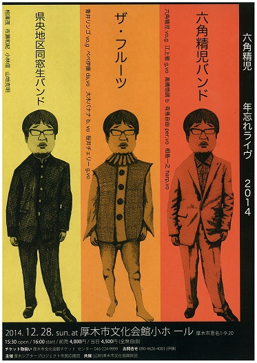 六角年~1.JPG