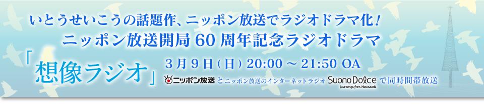いとうせいこうの話題作、ニッポン放送でラジオドラマ化 ニッポン放送開局60周年記念ラジオドラマ 想像ラジオ 3月9日(日)20:00~21:50 OA