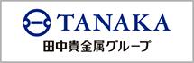 tanaka_kikinnzoku
