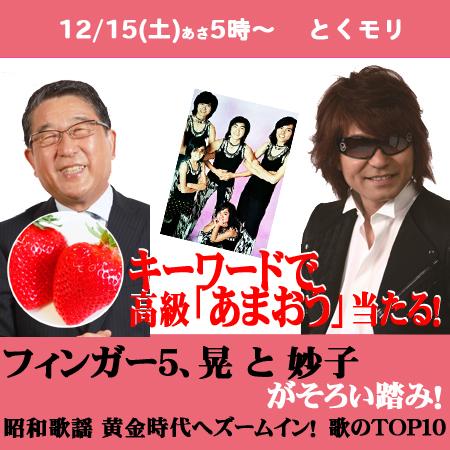 【とくモリ】201812月フィンガー5.jpg