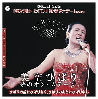 夢のオン・ステージ.JPG