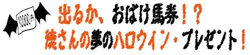 徳ハロウィンプレゼント10000.jpg