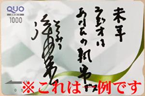 格言QUO_未年.jpg