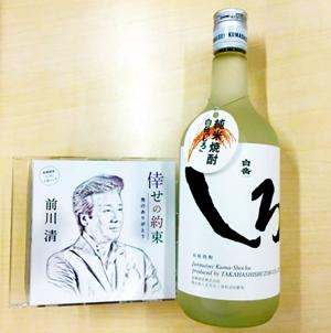 白岳しろ_CD.jpg
