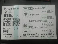 秋華賞馬券.JPG