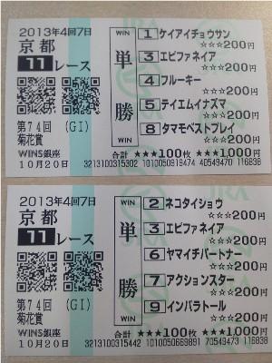 菊花賞馬券.JPG