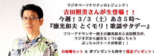 0303とくモリバナー_yoshida550.jpg
