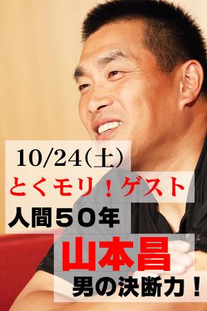 1024yamamotomasa_s.jpg