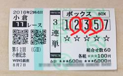 160806_keiba.jpg