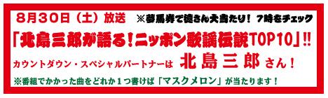 2014年8月レーティングバナー枠太2.jpg