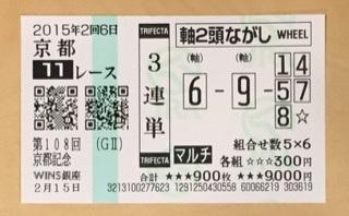 2015京都記念3連単.jpg