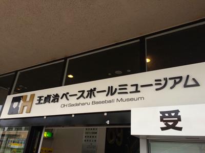 20150606_ohmuseum.jpg