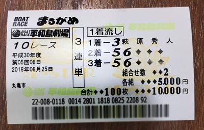 boatrace_004.jpg