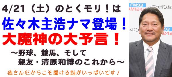 sasaki_banner01s.jpg