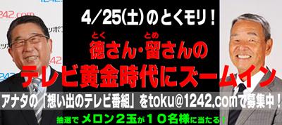 toku-vs-tome_banner001.jpg
