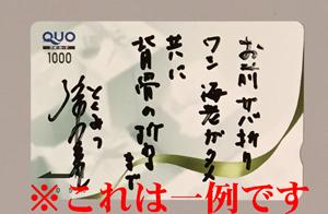 toku_kakugen_QUO.jpg