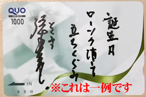 toku_kakugen_QUO002.jpg