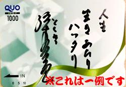 toku_kakugen_QUO003.jpg