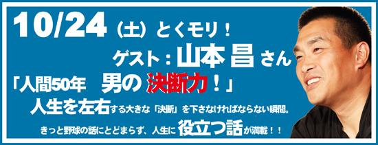 yamamotomasa_banner_550x221s.jpg