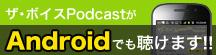 ザ・ボイスPodcastがAndroidでも聴けます!!