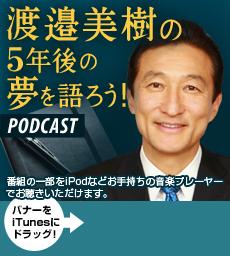 渡邉美樹の5年後の夢を語ろう!podcast
