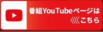 youtubeページはこちら