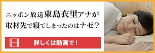 ニッポン放送東島衣里アナが取材先で寝てしまったのはナゼ?