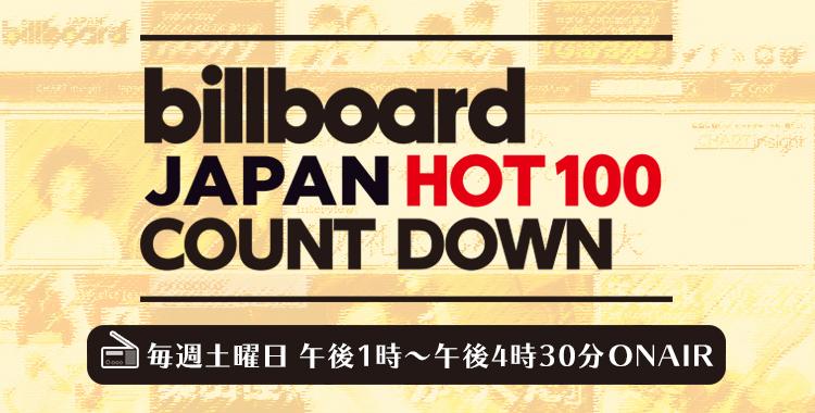 billboard japan hot100 countdown ラジオfm93 am1242 ニッポン放送