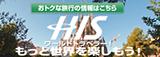 H.I.S.ワールドトラベラー