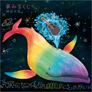 神部冬馬 ミニアルバム「夢みるくじら」 発売中(2016年7月6日発売)