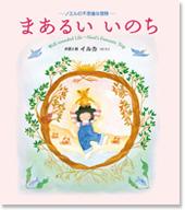 イルカの絵本 「まあるい いのち ~ノエルの不思議な冒険」 発売中